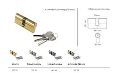Ключевые цилиндры  Ключевой цилиндр ключ/ключ 70C Morelli