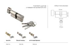 Ключевые цилиндры  Ключевой цилиндр ключ/вертушка 70CK Morelli