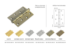 Дверные петли латунные Петля латунная MBU 100X70X3-4BB Morelli