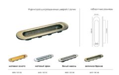 Фурнитура для раздвижных дверей Ручка для раздвижной двери MHS150 Morelli